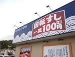 はま寿司太子店オープン~