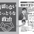 神奈川18区市民の会賛同人のみなさんへ