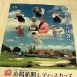 2017山陽新聞レディースカップ