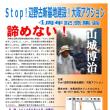 8/26 Stop!辺野古新基地建設!大阪アクション! 結成4周年記念集会