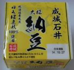 成城石井のPB「大粒納豆」