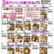 """""""3月の日替りランチ弁当カレンダー""""です。よろしくお願いします。"""