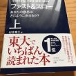 経済学の本、それとも心理学の本(ファスト&スロー)
