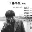 11/6 ㈪工藤冬里 独演 and session with