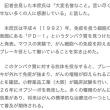 また、京大からノーベル賞 !  (その4)