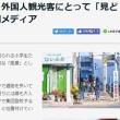 小学生たちの集団登校が、外国人観光客にとって「見どころ」になっている=中国メディア