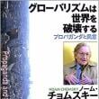【旧作】グローバリズムは世界を破壊する【斜め読み】