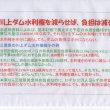 細川ゆう子さんのお話し「伊賀市民よ、いじめられっ子から卒業しよう!」 レジメ  19~23 /23
