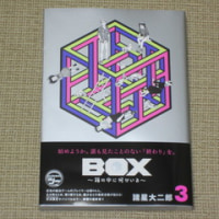 BOX ~箱の中に何かいる~3 完結