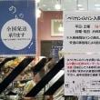 【自分メモ】上野のものでのペリカンのパンの買い方