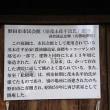 「野田市郷土博物館」