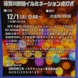 明日、遠賀川駅前イルミネーション点灯式で演奏します。