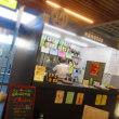福井気まぐれ途中下車の旅16福井駅限定オープン『NOMOSSA』 食べたもの(お酒セット)