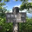 御前岳・釈迦岳・普賢岳に登る。