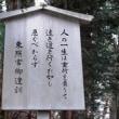 御遺訓(世界遺産日光社寺)