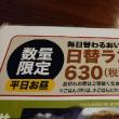 日替わり定食 170922