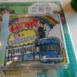 シングル盤【恋の伊豆箱根鉄道駿豆線】を地元FM局でPRしました。