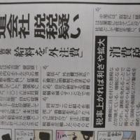 岐阜の派遣会社が脱税の疑い 2400万円、給料を「外注費」