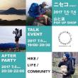 HIKE/LIFE/COMMUNITY NISEKO