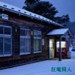 日東流の季節風に抗う 二一話 北金ヶ沢駅の休日