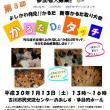 参加者大募集!!                                         第3回 新春かるた取り大会 かるたDEタッチ