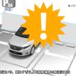 事故抑制:車に新技術