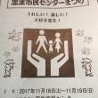忠生市民センター祭