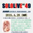 ギターは楽し 386 ~ ソロライブ#49 吉田拓郎☆カバー ~