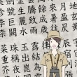 漢字で書くことの意味 その②