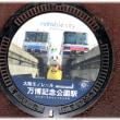 マンホールアートシリーズ(^^♪吹田市の新しいマンホールアート「大阪モノレール」 大阪モノレールは車両の写真を採用