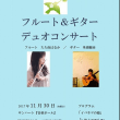 11/30サンハート音楽ホール