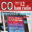 CQ ham radio、2017年12月号