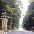 高野山入り口