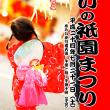 あらい祇園祭 2012 No.1 ポスターだよ。