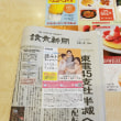 ガスト 瀬戸店 ~ 焼鮭朝定食 トッピングに「とろろ」 ~