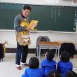本屋親父のつぶやき 11月16日 読み聞かせに小学校訪問しました。