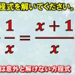 オトナは意外と解けない方程式!