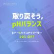 【セール】取り戻そう、pHバランス‼★~化粧水&モイスチャライザー20%OFF~★