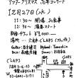 Live Schedule ♪ 今日は練馬、あす水曜ひるは六本木、よる浅草、大みそかひるは横浜白楽