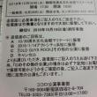 これは、10月30日の静岡ライブのお誘いでしょうか?