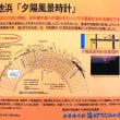 〈催事〉0563:平成最後の「光の道」