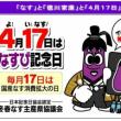 「なすび記念日」!!「語呂合わせ他」!!