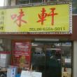 弁天町「京華」は、「味軒」になっていた。