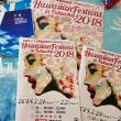 ハワイアンフェスティバル2018