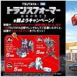 TSUTAYA『トランスフォーマー/最後の騎士王』を観ようキャンペーン