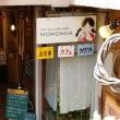 食べたいものがあるお店。ひさしぶりの神戸・岡本 玄米ごはんとお茶とお菓子「モモンガ」さんへ♡