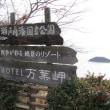 相生「HOTEL万葉岬」