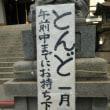まだ間に合う!難波神社の「とんど焼き」は明日1月21日!持ち込んで良い物、悪い物