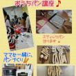 おうちパン講座!明日から夏休み(^^)/
