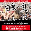 〔お知らせ〕日本バスケット応援プロジェクト への参加を!